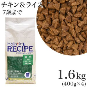 ホリスティックレセピー 猫用 7歳まで チキン&ライス 1.6kg(400g×4) 成猫用 (051...