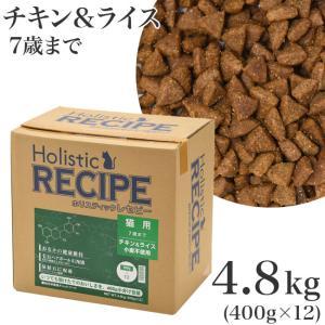 ホリスティックレセピー 猫用 7歳まで チキン&ライス 4.8kg(400g×12) 成猫用 (05...