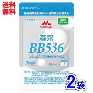 森永乳業 ビヒダス BB536 (90カプセル)