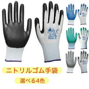ニトリルグローブ ニトリルゴム 手袋 作業用 高耐久性 高防滑性