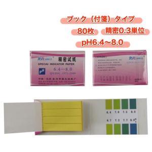 pH(ペーハー)の測定に便利な試験紙です。 ブックタイプ(付箋タイプ)なので、さっと1枚を取り出せま...