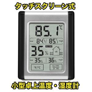 小型の卓上温湿度計。  豊富な情報が表示される液晶画面。 ・現在温度 ・最低/最高温度 ・現在湿度 ...