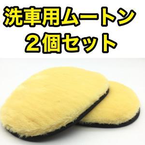 洗車に便利なムートン調グローブです。  便利な2個セット。 両手を使って時間短縮できます。  材質に...