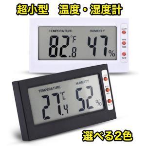 超小型卓上温湿度計。 省スペースながらも、必要な情報はしっかり大きく表示されます。  単純ながらも直...