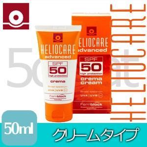 ヘリオケア SPF50 クリーム Heliocare Advanced 50ml 簡易便