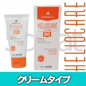 ヘリオケア ウルトラ SPF90 クリーム Heliocare Ultra 50ml 簡易便