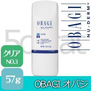 オバジ No.3 クリア 57g OBAGI  オバジ ニューダーム 簡易便