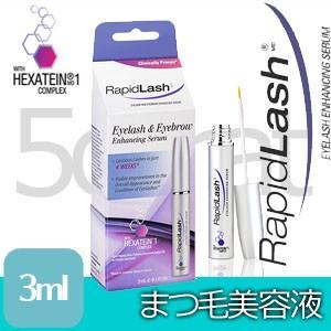 ラピッドラッシュ 3ml まつ毛美容液 正規品 簡易便