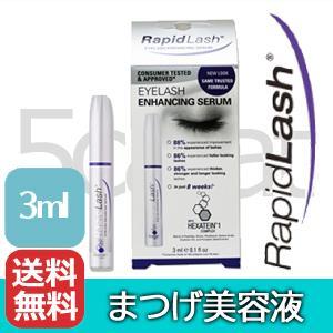 ラピッドラッシュ 3ml まつ毛美容液  送料無料 正規品 ...