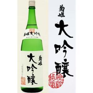 菊姫 大吟醸 1800ml【石川】|5chisousyouten