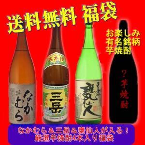 【送料無料】なかむら・三岳入り厳選芋焼酎4本福袋|5chisousyouten