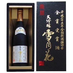 【限定】両関 金賞受賞酒 大吟醸 雪月花 720ml 5chisousyouten