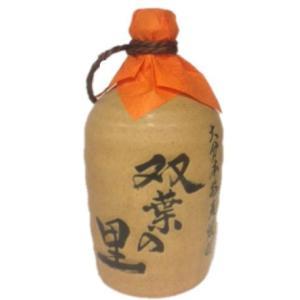 【化粧箱入り】【麦焼酎】双葉の里 陶器ボトル(つぼ入り)〜 720ML【大分】|5chisousyouten