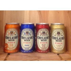 【信州地ビール】オラホビール 4本飲み比べセット【OH!LA!HO BEER】 ゴールデンエール・ペールエール・アンバーエール・ケルシュ|5chisousyouten