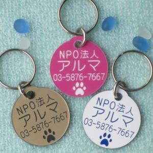 <売り切れました>『NPO法人アルマ』保護犬猫専用 迷子札5個セット|5endama