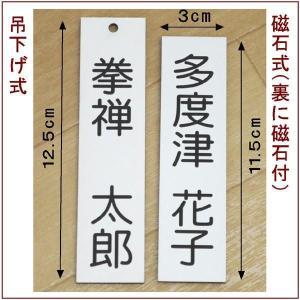 道場掲示『名前札』<白地に黒文字>(廉価版・DX 共通)  (メール便なら→)【送料無料】|5endama