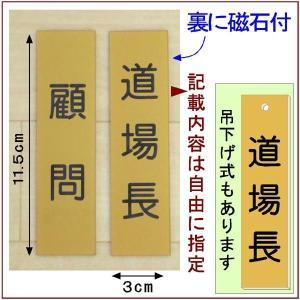 道場掲示『役職札DX』<金色に黒文字>  (メール便なら→)【送料無料】|5endama