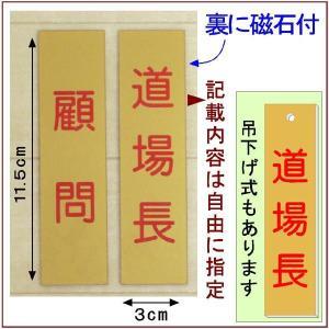 道場掲示『役職札DX』<金色に赤文字>  (メール便なら→)【送料無料】|5endama