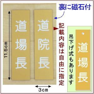 道場掲示『役職札DX』<金色に白文字>  (メール便なら→)【送料無料】|5endama