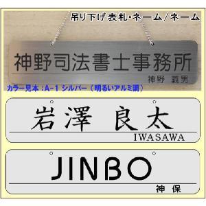 吊り下げ表札・四角(M)・ネーム/ネーム (メール便なら→)【送料無料】|5endama