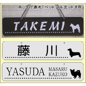 吊り下げ表札・四角(M)・ドット(点線)&犬 (メール便なら→)【送料無料】|5endama