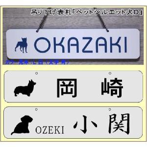 吊り下げ表札・四角(M)・犬・シンプル (メール便なら→)【送料無料】|5endama