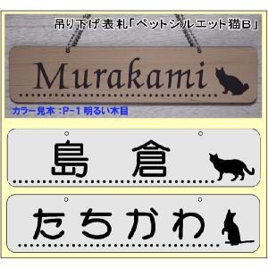 吊り下げ表札・四角(M)・ドット(点線)&猫 (メール便なら→)【送料無料】|5endama