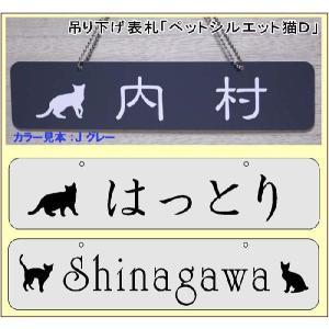 吊り下げ表札・四角(M)・猫・シンプル (メール便なら→)【送料無料】|5endama