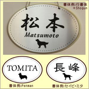 吊り下げ表札・だ円(M)・犬 (メール便なら→)【送料無料】|5endama