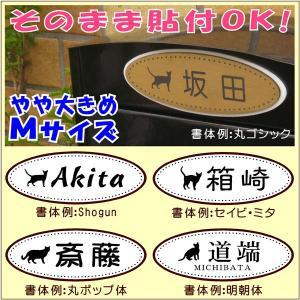 簡単!貼付表札・だ円(Mサイズ:6×16cm)・猫 (メール便なら→)【送料無料】|5endama