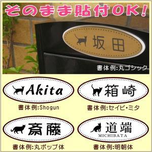 簡単!貼付表札・だ円(Sサイズ:4.5×13cm)・猫 (メール便なら→)【送料無料】|5endama