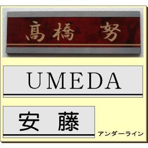 マンション表札・アンダーライン|5endama