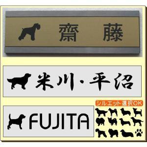 マンション表札・犬シルエット・シンプル  (メール便なら→)【送料無料】|5endama