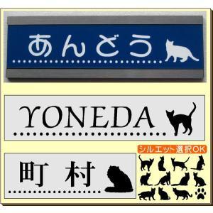 マンション表札・ドット(点線)&猫 (メール便なら→)【送料無料】|5endama