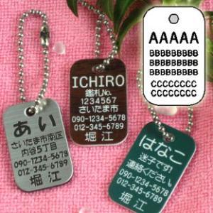 ペット迷子札・タテ長方形・文字たくさん (メール便なら→)【送料無料】|5endama