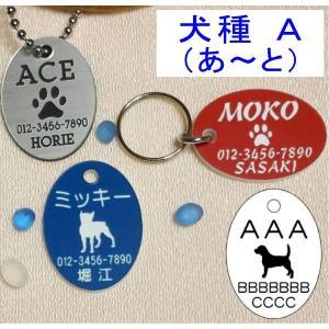 犬の迷子札・だ円イラスト・犬A (メール便なら→)【送料無料】|5endama