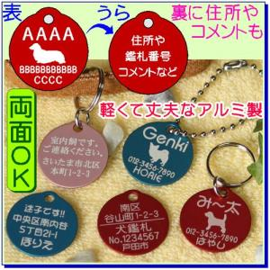 アルミ製・犬の迷子札・丸 (メール便なら→)【送料無料】|5endama