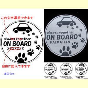ペットステッカー・車&足あと・ON BOARD|5endama