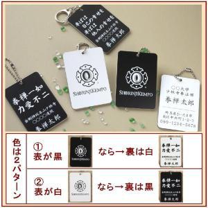 少林寺拳法シンボルマーク・ロゴ ネームタグ|5endama|02