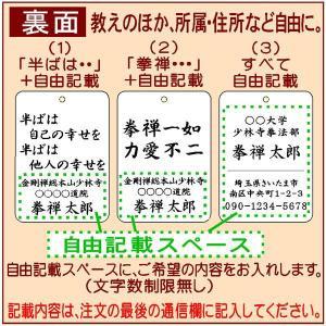 少林寺拳法シンボルマーク・ロゴ ネームタグ|5endama|03