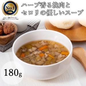 ハーブ香る挽肉とセロリのやさしいスープ 180g|5mm