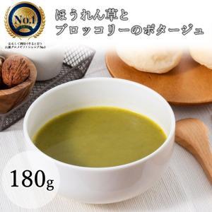 ほうれん草とブロッコリーのスープ 180g|5mm