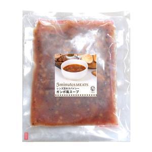 レンズ豆のスパイシーガンポ風スープ 180g|5mm