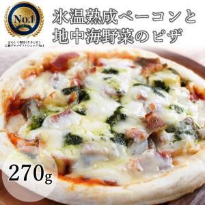 氷温熟成ベーコンと地中海野菜のピザ 270g|5mm