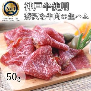 神戸牛生ハム 50g|5mm