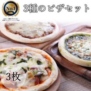 3種のピザセット|5mm