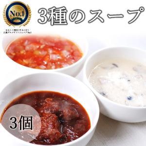 3種のスープセット(5ミニッツボルシチ、チキンとキノコのクリームスープ、ミネストローネ)|5mm