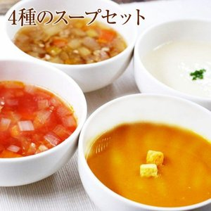 4種のスープセット(人参とカボチャのカロチンポタージュ、ミネストローネ、じゃがいものポタージュスープ、ハーブ香る挽肉とセロリのやさしいスープ)|5mm