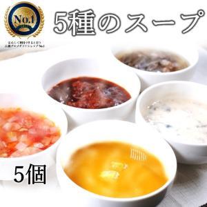5種のスープセット(カロチンポタージュ、チキンとキノコのクリームスープ、ミネストローネ、5ミニッツボルシチ、牛蒡と牛スジの和スープ)|5mm