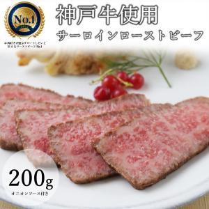 神戸牛サーロインローストビーフ|5mm